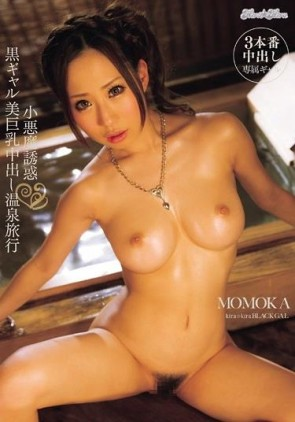 【モザ有】 kira★kira BLACK GAL 小悪魔誘惑 黒ギャル美巨乳中出し温泉旅行 MOMOKA
