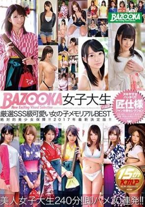 【モザ有】 BAZOOKA 女子大生 Vol.2 厳選SSS級可愛い女の子メモリアルBEST