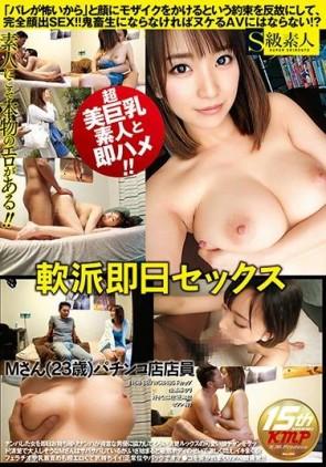 【モザ有】  軟派即日セックス Mさん(23歳) パチンコ店店員