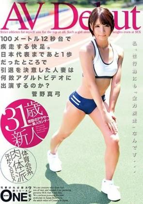 【モザ有】  AVDebut 100メートル12秒台で疾走する快足。日本代表まであと1歩だったところで引退を決意した人妻は何故アダルトビデオに出演するのか? 菅野真弓