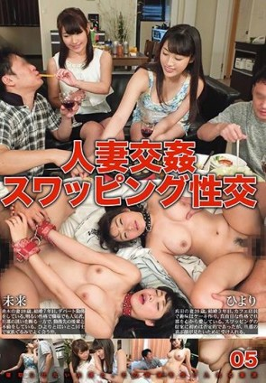 【モザ有】  人妻交姦スワッピング性交 05