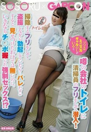 【モザ有】 ソソるミニスカギャルOLがいると噂の会社のトイレに清掃員のフリをして潜入!掃除するフリをして盗撮しながら勃起していたら…バレた!!