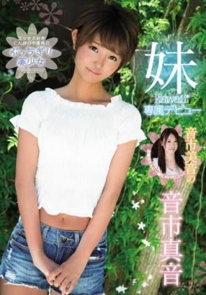 【モザ有】 音市美音の妹 kawaii 専属デビュー エッチ大好きこんがり小麦色のぶっちぎり美少女 音市真音