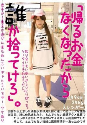 【モザ有】 「帰るお金なくなったから誰か拾ってけろ」。岩手から東京に遊びに来ためんこいギャルらいちゅー