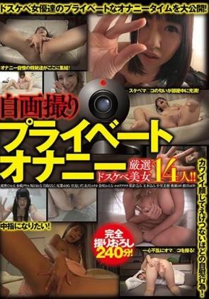 【モザ有】 自画撮りプライベートオナニー 厳選ドスケベ美女14人!!