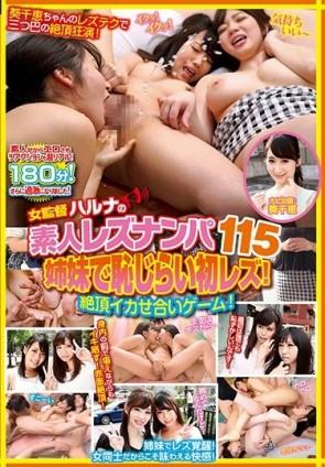 【モザ有】 女監督ハルナの素人レズナンパ115 姉妹で恥じらい初レズ!絶頂イカせ合いゲーム!