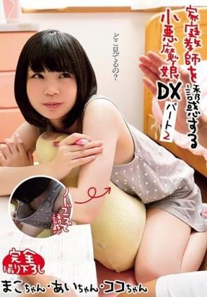 【モザ有】 家庭教師を誘惑する小悪魔娘DXパート2 月乃まこ、佐野あい、七菜原ココ
