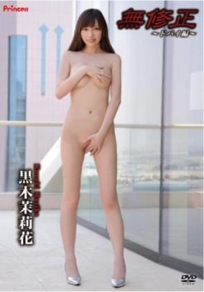 【モザ有】 無修正 ~ドバイ編~/黒木茉莉花
