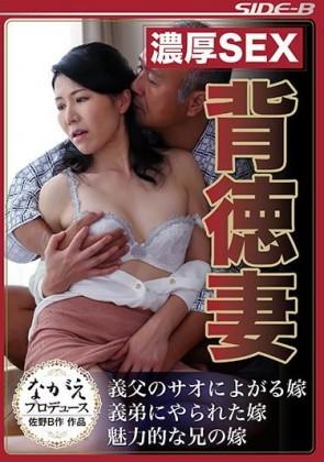 【モザ有】 濃厚SEX 背徳妻