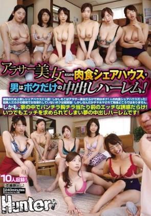 【モザ有】 アラサー美女だらけの肉食シェアハウスで男はボクだけの中出しハーレム!受験のため上京しシェアハウスに入居!