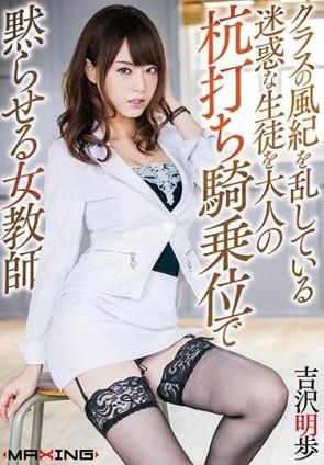 【モザ有】 クラスの風紀を乱している迷惑な生徒を大人の杭打ち騎乗位で黙らせる女教師 吉沢明歩