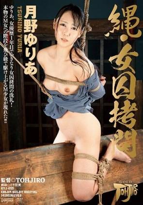 【モザ有】 縄・女囚拷問 月野ゆりあ