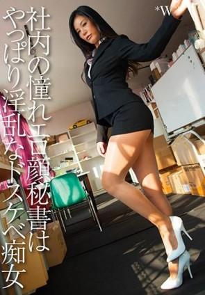【モザ有】 社内の憧れエロ顔秘書はやっぱり淫乱なドスケベ痴女 片瀬仁美