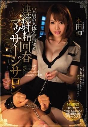 【モザ有】 M男の人体を固定する連続射精回春マッサージサロン 本田岬