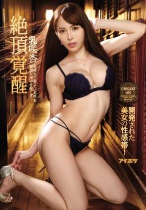 【モザ有】 絶頂覚醒 開発された美女の性感帯! 乳咲杏の眠っている性を無理矢理叩き起こす!