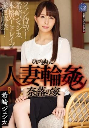 【モザ有】 人妻輪姦し 奈落の家 希崎ジェシカ