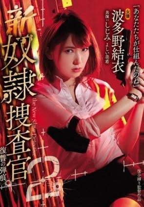 【モザ有】 新奴隷捜査官2 復讐の弾痕