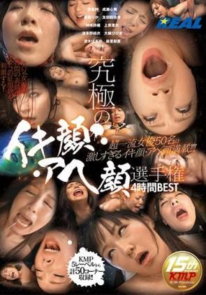 【モザ有】 究極のイキ顔・アヘ顔選手権4時間BEST