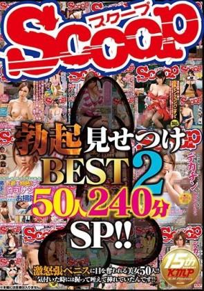 【モザ有】 SCOOP 勃起見せつけBEST50人240分SP!!2