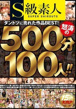 【モザ有】 S級素人 ダントツに売れた作品BEST!怒涛の500分100人!!