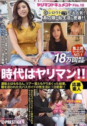 【モザ有】 ヤリマンドキュメント りんか(21)元バスガイド・現在無職 File.10