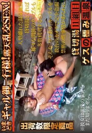 【モザ有】 ゲスの極み温泉 貸切湯11組目