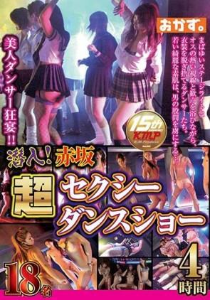 【モザ有】 潜入!赤坂 超セクシーダンスショー4時間