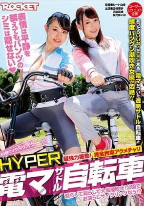 【モザ有】 HYPER電マサドル自転車