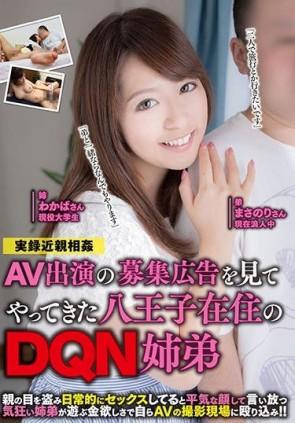 【モザ有】 AV出演の募集広告を見てやってきた八王子在住のDQN姉弟 尾上若葉
