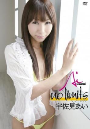 【モザ有】 宇佐見あい/no limits