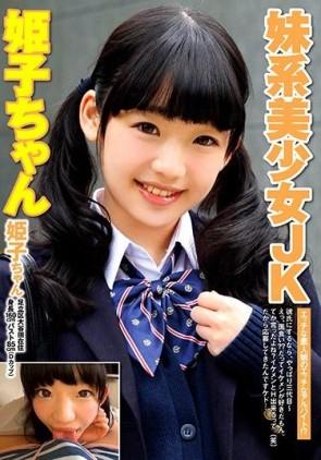 【モザ有】 妹系美少女JK 姫子ちゃん