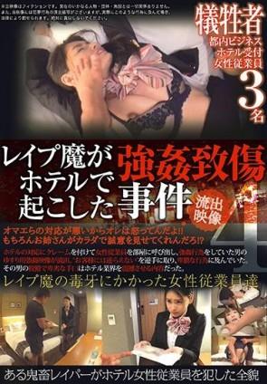 【モザ有】 レイプ魔がホテルで起こした強姦致傷事件 4 お客様第一主義のホテルで起こった女性従業員を狙った卑劣な凌辱行為