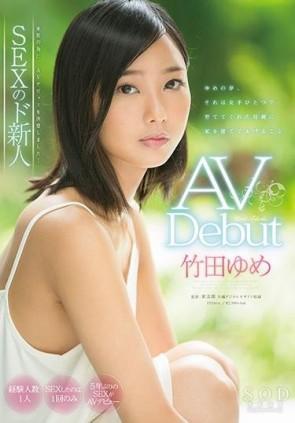 【モザ有】 竹田ゆめ AV Debut