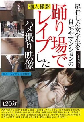 【モザ有】 尾行した女学生を自宅やマンションの踊り場でレイプしたハメ撮り映像