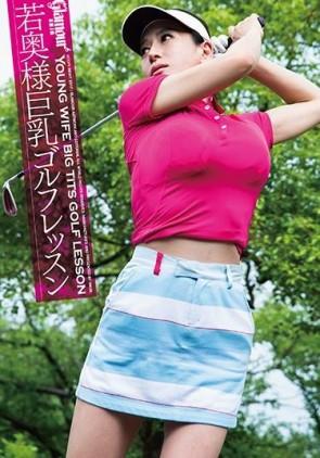 【モザ有】 若奥様巨乳ゴルフレッスン 玲 と ゆき