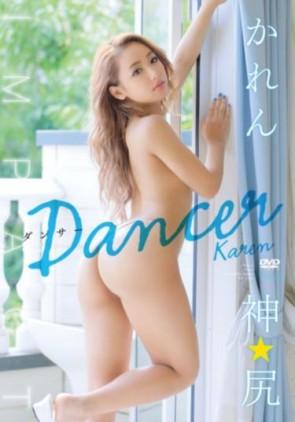 【モザ有】 かれん/dancer