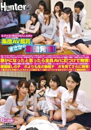 【モザ有】 女子大生の姉友たちが人生初の集団AV鑑賞でまさかの集団発情!彼女もできず年中AV漬けのボク。