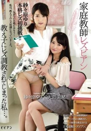 【モザ有】 家庭教師レズビアン 教え子にレズ調教されてしまった私…。 紗々原ゆり 大島美緒