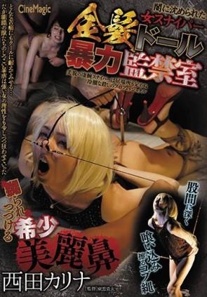【モザ有】 闇に沈められた女スナイパー 金髪ドール暴力監禁室 西田カリナ