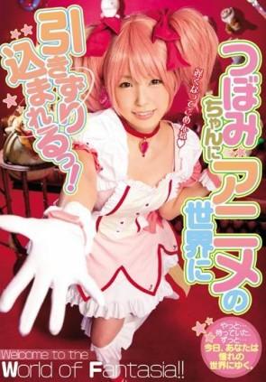 【モザ有】 つぼみちゃんにアニメの世界に引きずり込まれるっ!