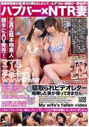 【モザ有】 寝取られビデオレター 喧嘩した妻が帰ってきません…CASE002