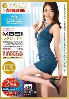 【モザ有】 ラグジュTV×PRESTIGE SELECTION 38