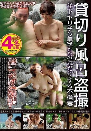 【モザ有】 貸切り風呂盗撮 年下ヤリチン男子におねだりする不倫妻