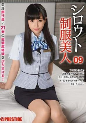 【モザ有】 シロウト制服美人 09 美形銀行員に21発濃厚精液をぶちまける!