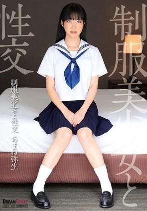 【モザ有】 制服美少女と性交 あまね弥生
