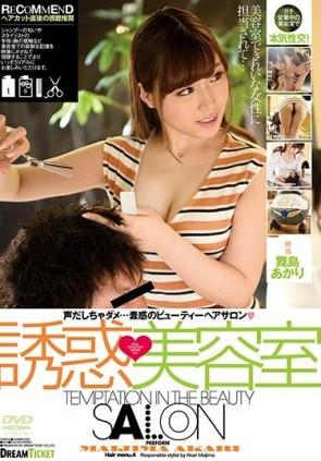 【モザ有】 誘惑◆美容室 舞島あかり