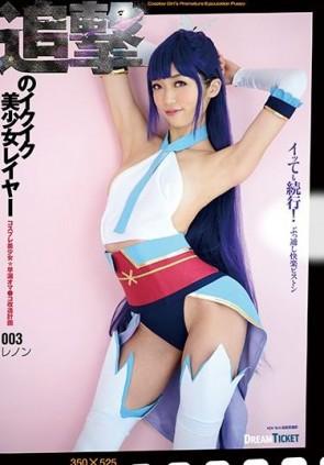 【モザ有】 追撃のイクイク美少女レイヤー 003 香苗レノン