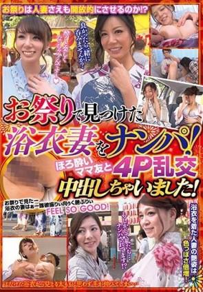 【モザ有】 お祭りで見つけた浴衣妻をナンパ!ほろ酔いママ友と4P乱交中出しちゃいました!