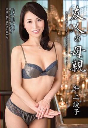 【モザ有】 友人の母親 井上綾子