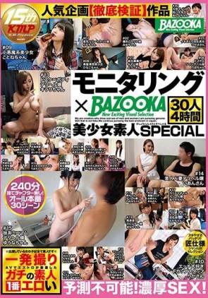【モザ有】 モニタリング×BAZOOKA 美少女素人SPECIAL30人4時間